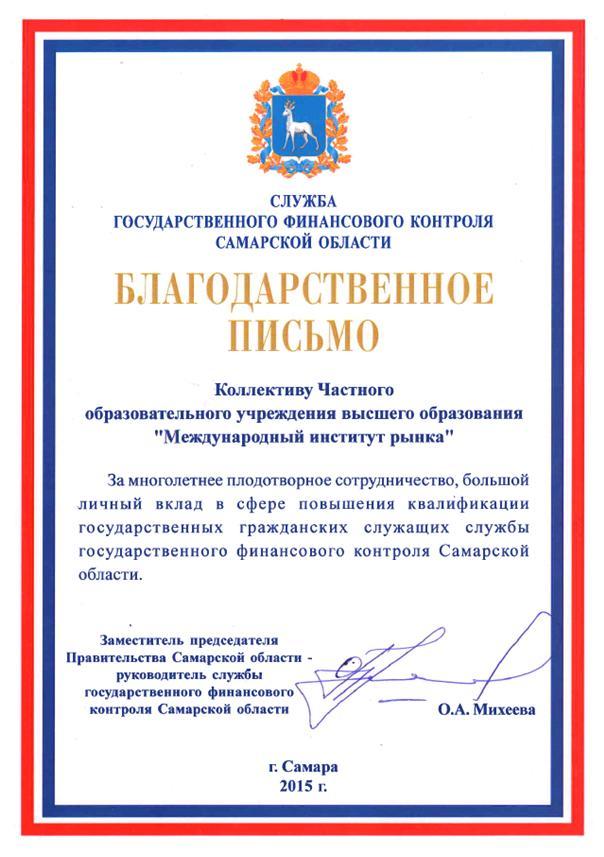 Благодарственное письмо от Госфинконтроля Самарской области