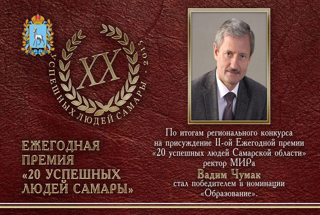 """Чумак В.Г. лауреат в номинации """"Образование"""""""