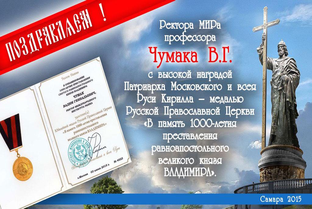Поздравляем с награждением Чумака В.Г.