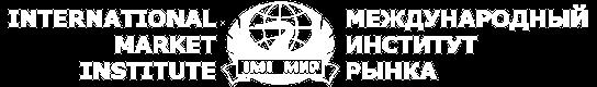 Международный институт рынка Логотип