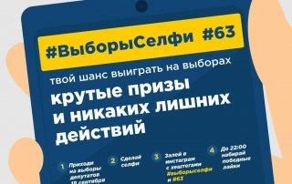 Отправиться в Москву или получить XBOX можно будет, просто выложив селфи
