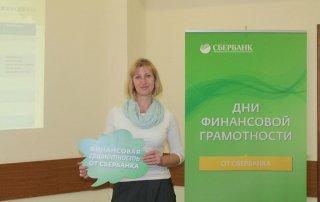 День финансовой грамотности от Сбербанка в Международном институте рынка