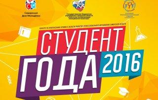 16 сентября в 17:00 в МТЛ «Арена» пройдет торжественная церемония награждения победителей областного Конкурса «Студент года 2016».