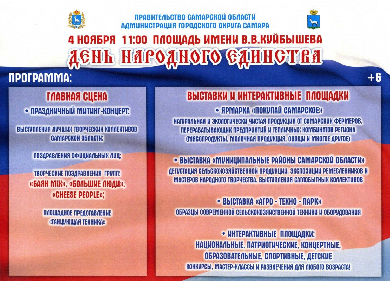 Студенты и преподаватели МИРа примут участие в праздновании Дня народного единства