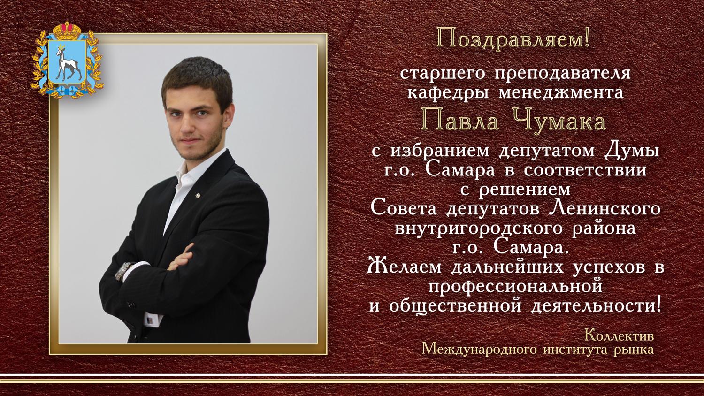 Выборы депутатов поздравления