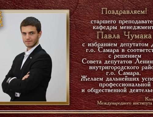 Поздравляем Павла Чумака с избранием в депутаты Думы г.о. Самара