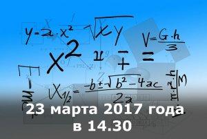 23 марта в 14:30 пробный ЕГЭ по физике