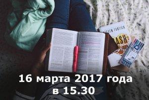 16 марта в 15:30 пробный ЕГЭ по английскому языку: письменная часть