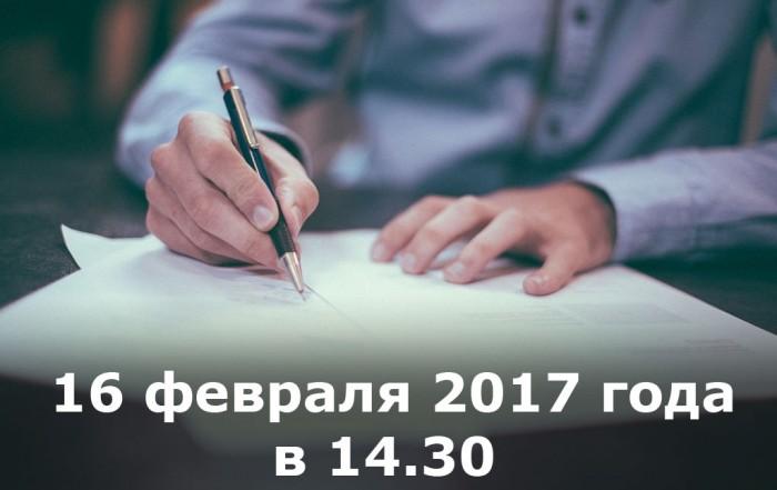 16 февраля в 14:30 пробный ЕГЭ по обществознанию