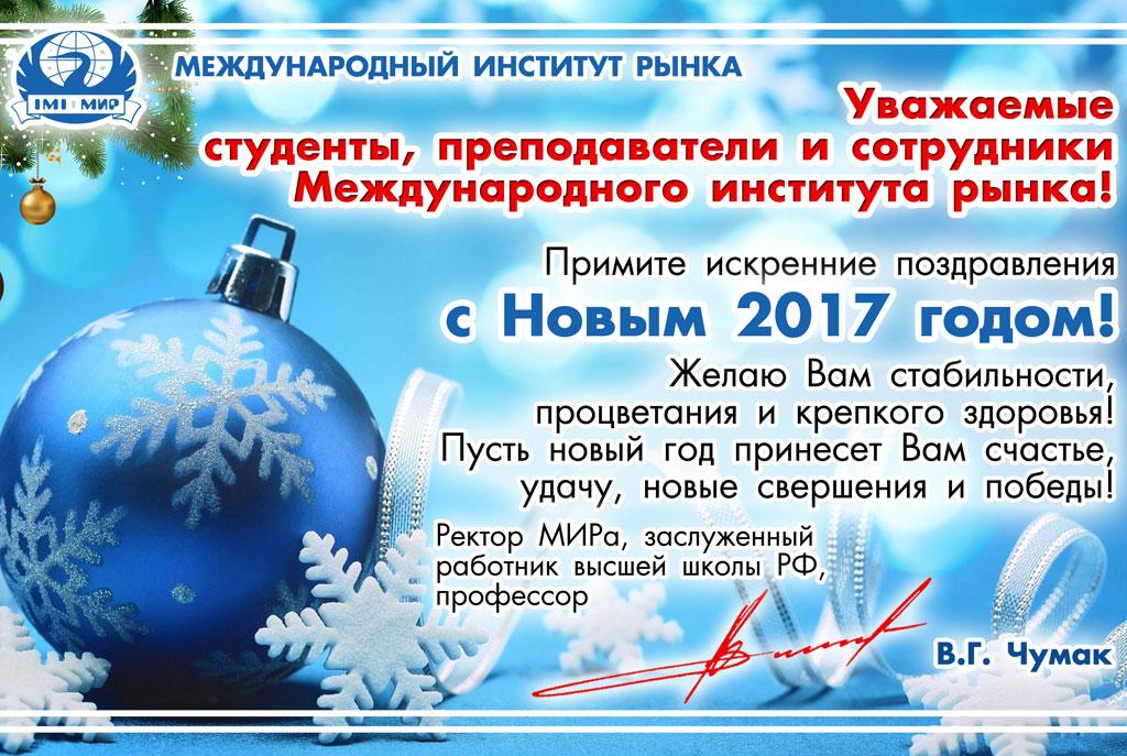 Ректор поздравит сотрудников МИРа с Новым годом