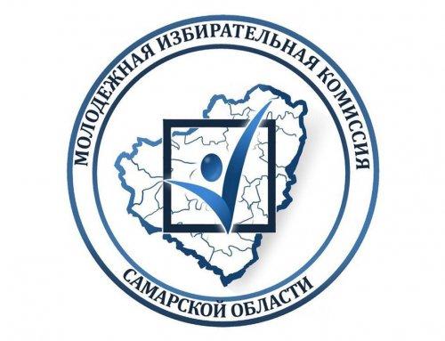 Студенты МИРа вошли в состав Молодежной избирательной комиссии Самарской области