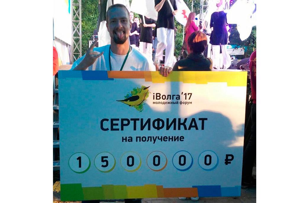 Студент университета «МИР» получил грант «iВолги-2017»