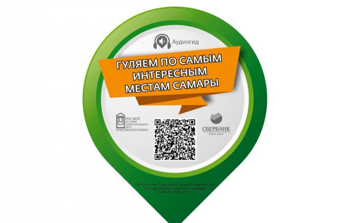 Поволжский банк дарит бесплатный аудиогид по центру Самары