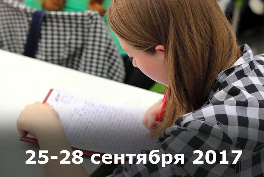 Третий этап вступительных испытаний для бакалавров