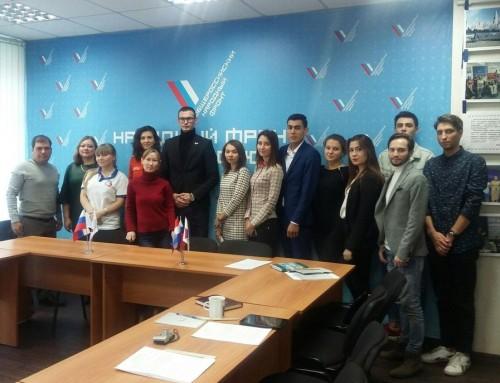 Всероссийская видеоконференция на площадке Молодежка ОНФ