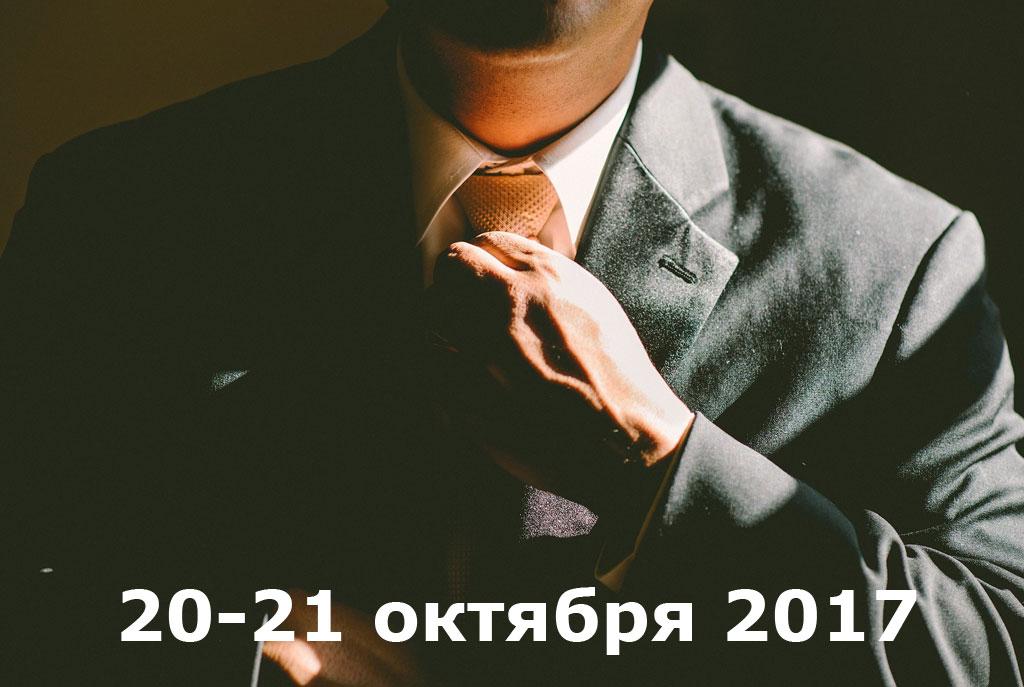 Деловой форум «Президентская программа подготовки управленческих кадров: 20 лет в России»