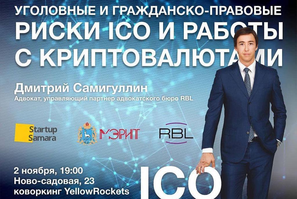 Семинар «Уголовные и гражданско-правовые риски ICO и работы с криптовалютами»
