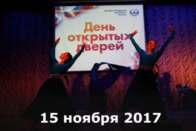 День открытых дверей – концерт «Посвящение в студенты»