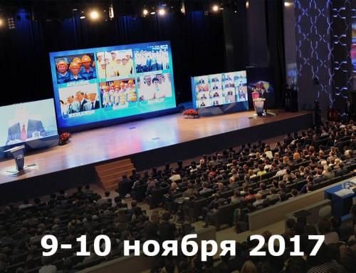 Телемост: ХII Всероссийская практическая конференция «Государственные и муниципальные закупки – 2017»