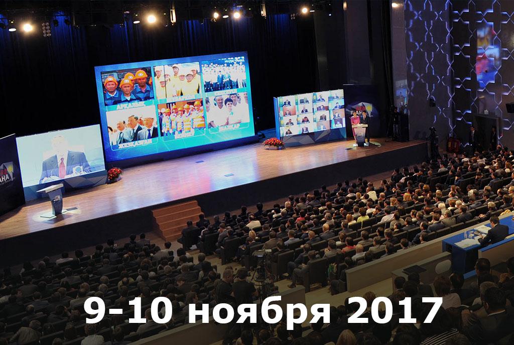 Телемост ХII Всероссийская практическая конференция «Государственные и муниципальные закупки – 2017»