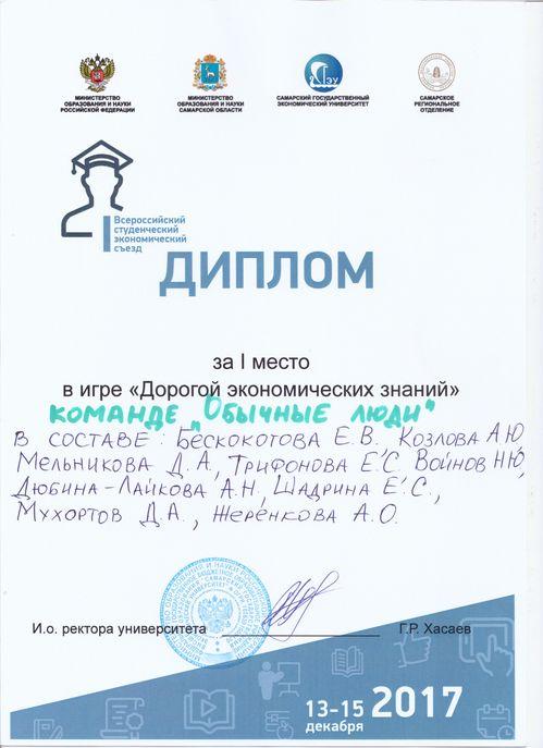 «Дорогой экономических знаний» университет «МИР» вышел на первое место