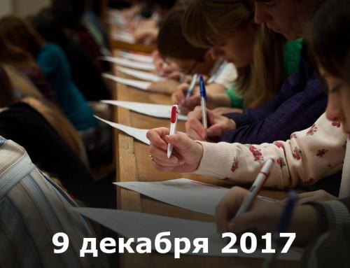 I Всероссийский правовой (юридический) диктант