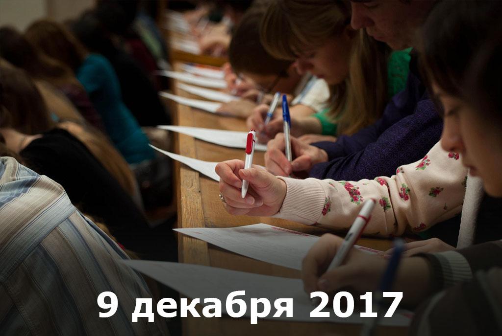 Всероссийский юридический диктант