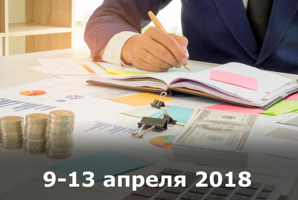 IV Всероссийская неделя финансовой грамотности для детей и молодежи 2018