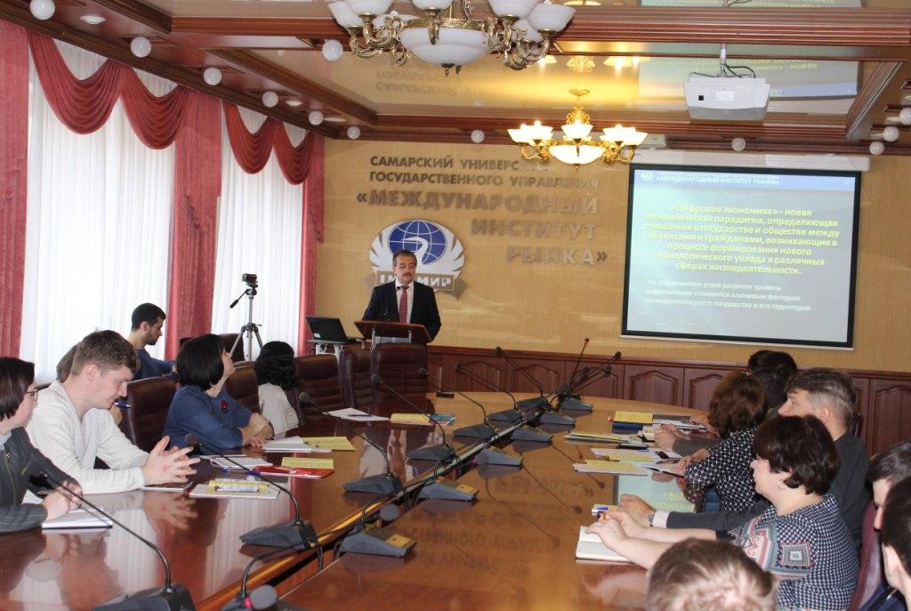 Семинар о цифровой экономике прошел в Университете «МИР»