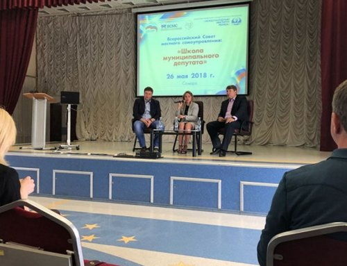 Школа муниципального депутата: очередной блок образовательной программы