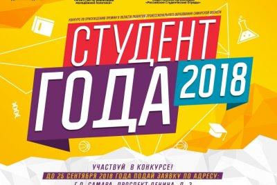 Прием заявок на участие в конкурсе «Студент года 2018» стартовал