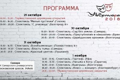 Всероссийский театральный фестиваль приглашает