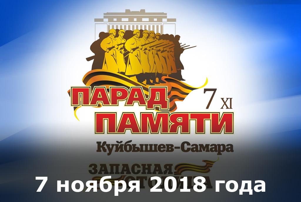 Приглашаем принять участие в Параде Памяти 7 ноября 2018 года