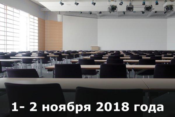 Телемост: ХII Всероссийская практическая конференция «Государственные и муниципальные закупки – 2018»