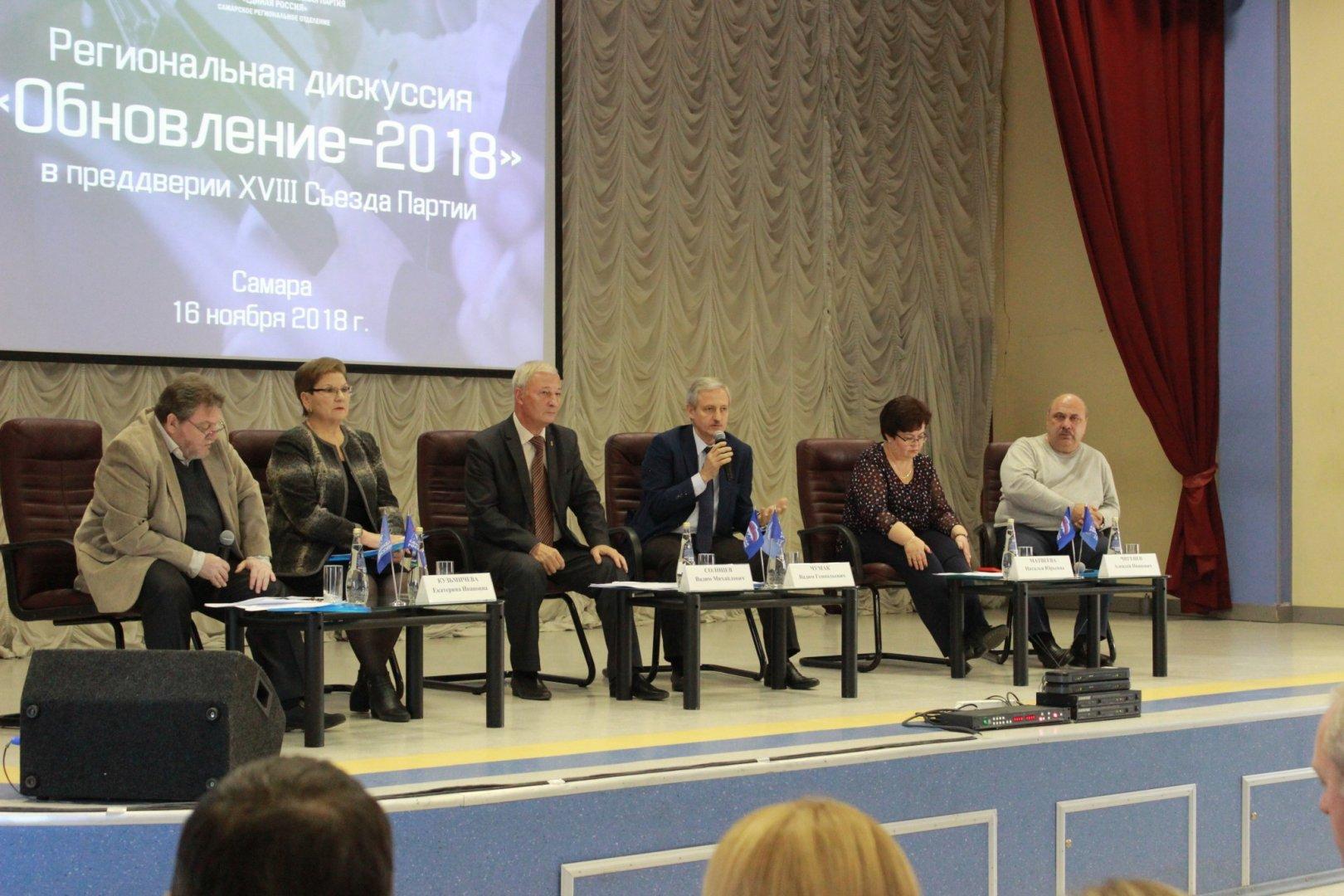 Региональная дискуссия «Обновление-2018»