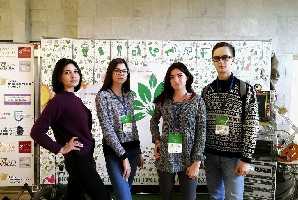 Экологический форум «Хранители природы»