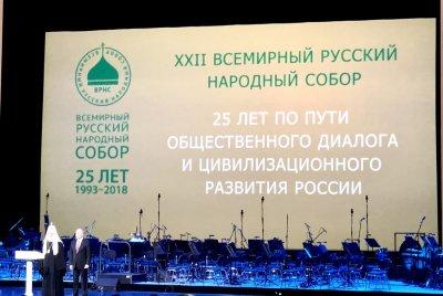 ХХII Всемирный русский народный собор