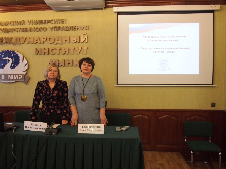 XIII Всероссийская практическая конференция - 2018