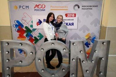 Всероссийский молодёжный форум «Россия студенческая»