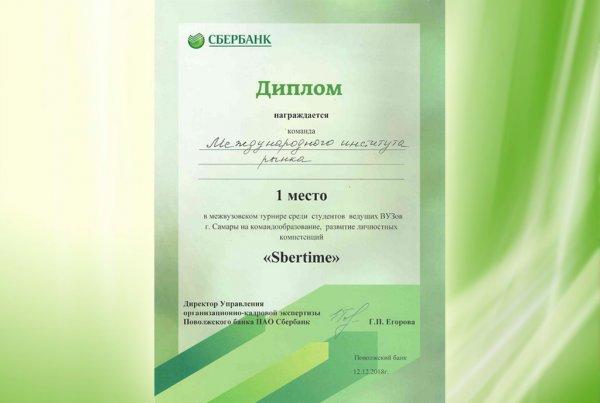 Межвузовский турнир от Сбербанка. Первое место