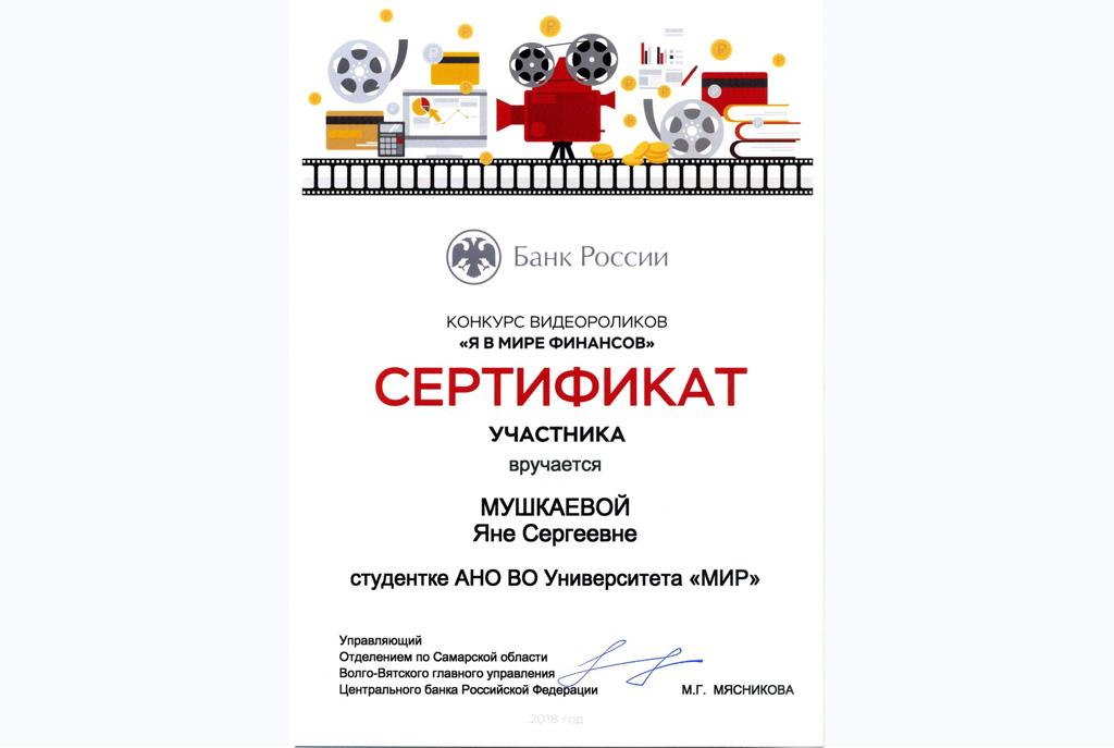 Благодарность от Центрального банка Российской Федерации