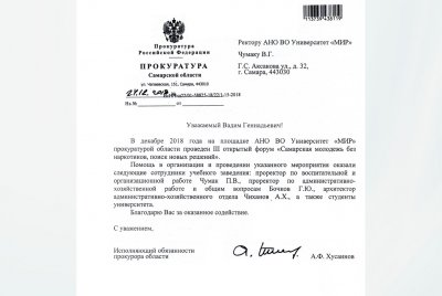 Благодарность от прокуратуры Самарской области