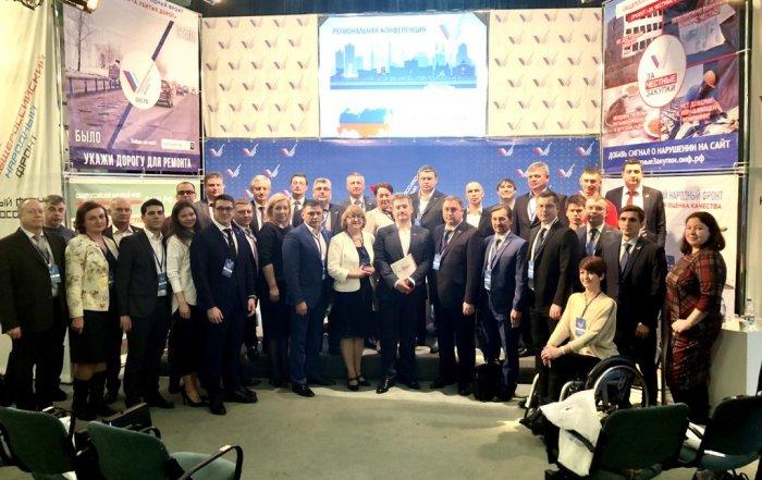Региональная конференция ОНФ