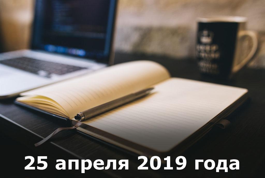 Студенческая научно-практическая конференция «МИР-2019»