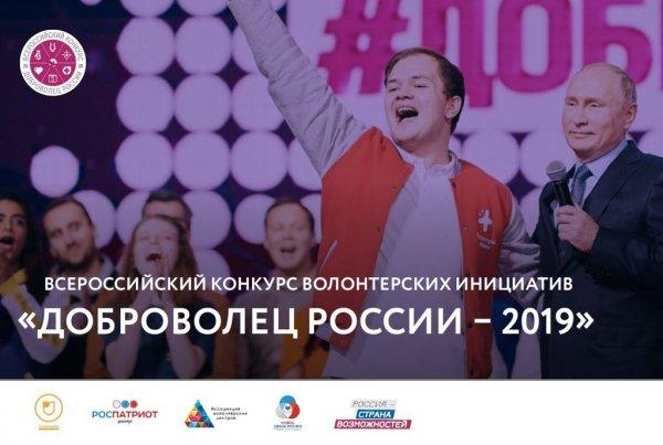 Доброволец России - 2019