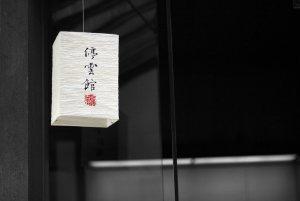 Учим китайский язык в МИРе