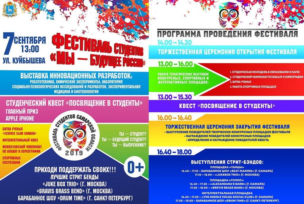 Фестиваль студентов приглашает гостей