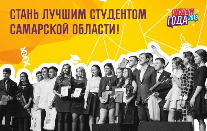 Главный конкурс для студентов Самарской области приглашает тебя к участию!