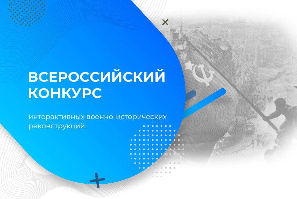 Всероссийский конкурс интерактивных военно-исторических реконструкций