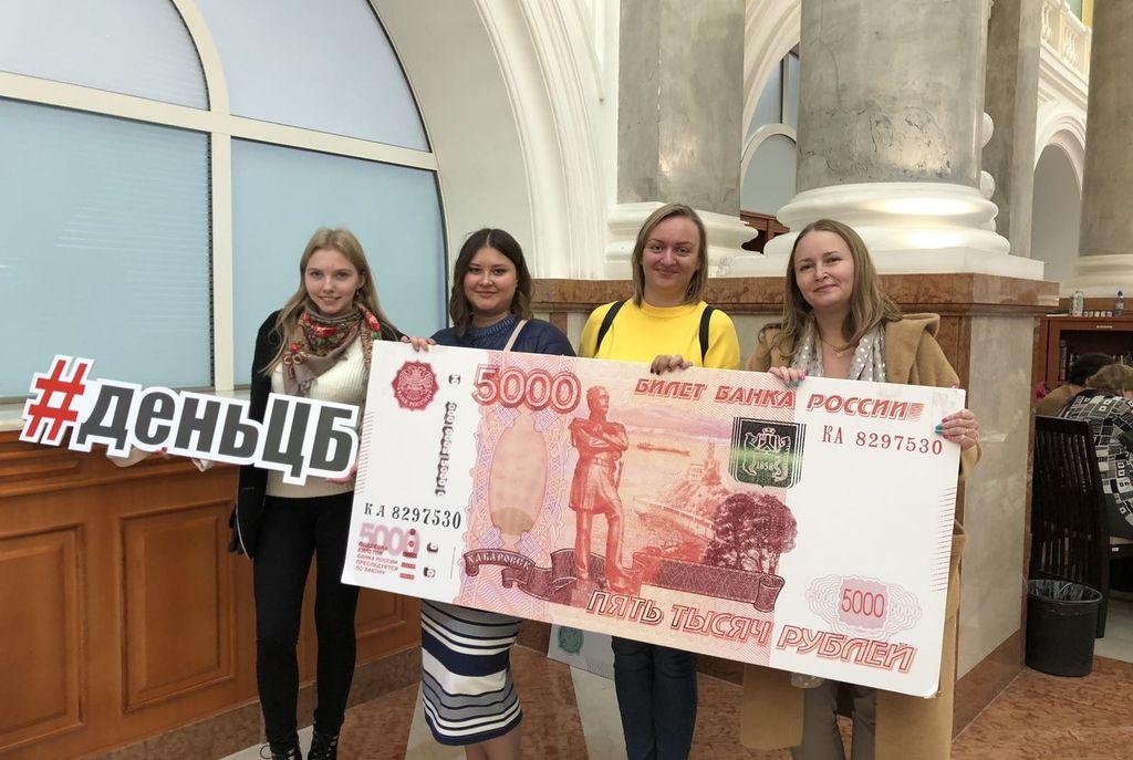 День открытых дверей Банка России